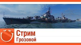 World of warships - Стрим. Грозовой