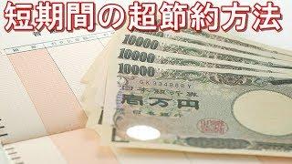 貯金超特急で貯めたい人の短期集中節約生活の方法!まずは100万円を目指そう!