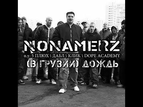 NONAMERZ - В Грузии Дождь (максисингл).