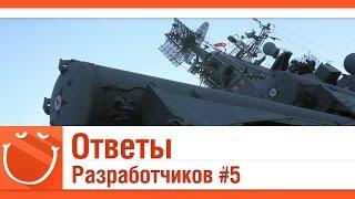 World of warships - Ответы разработчиков #5 Лайфхаки