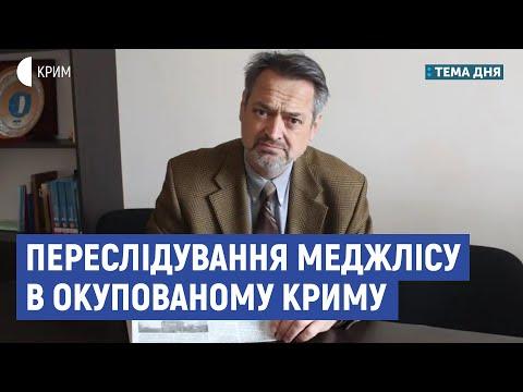Переслідування Меджлісу в Криму | Юксель, Полозов | Тема дня