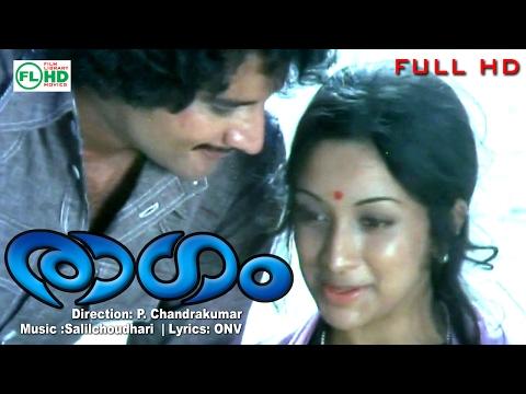 RAAGAM Full Movie | Malayalam Classic| ft Mohan , Lakshmi , Adoorbhasi others