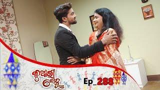 Kunwari Bohu | Full Ep 288 | 11th Sep 2019 | Odia Serial – TarangTV