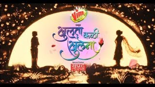 Delightful Love Song - 'Khulata Kali Khulena'