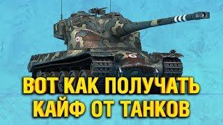 AMX 50 B - КАЙФУЕМ ОТ ИГРЫ