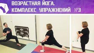 Смотреть онлайн Упражнение йогой для пенсионеров