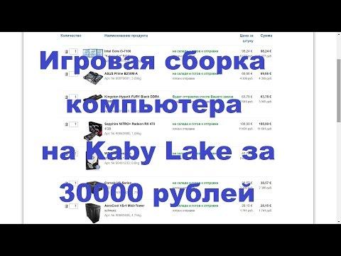 Сборка компьютера на Kaby Lake за 30000 рублей