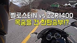 벨로스터N vs ZZR1400 목숨을 건 한판승부!? (부제:칠갑산 라이딩)
