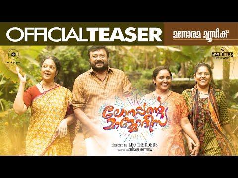 Lonappante Mammodisa Teaser 1 - Jayaram