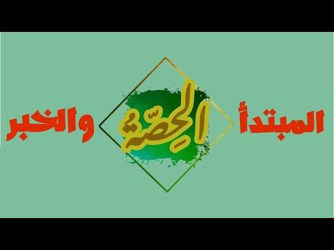لغة عربية | نحو | المبتدأ والخبر | أنواع الخبر | محمد عبدالمنعم | اللغة العربية الصف الثالث الثانوى الترمين | طالب اون لاين