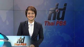 ที่นี่ Thai PBS - 19 ม.ค. 59