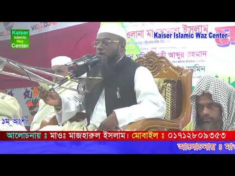 Bangla New Waz 2018