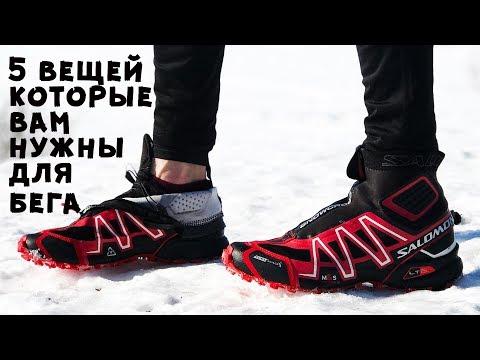5 вещей которые помогут в беге II доступно и просто II что и где купить II выбор обуви для бега