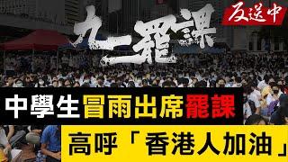 誓死捍衛免於恐懼自由!香港大罷課今登場