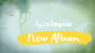 نجوان - سموها دنيا Nagwan - Samoha Donia تحميل MP3