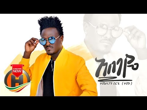 Temesgen Berhe - Abebaye   አበባዬ - New Ethiopian Music 2019 (Official Video)