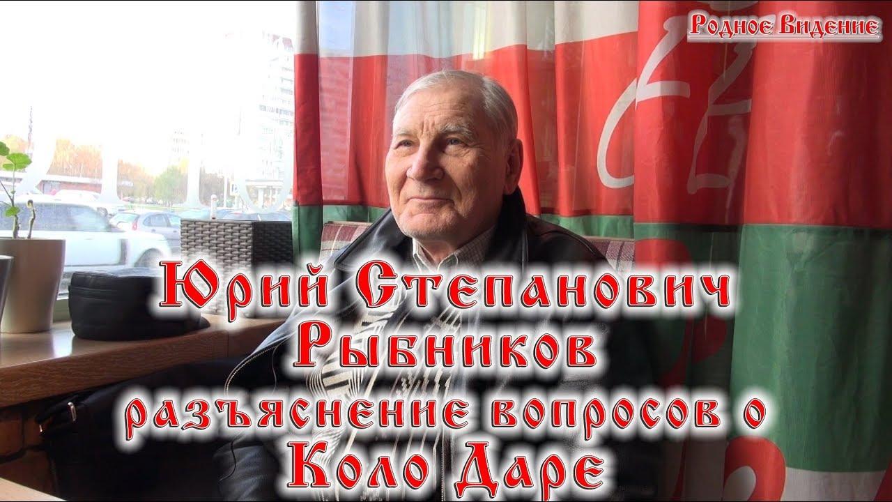 Юрий Рыбников — разъяснение вопросов о Коло Даре