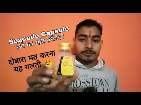 Seacode Capsule लेते हो तो यह गलती दोबारा मत करना।। Liver Oil।।