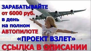 от 6000 рублей в день ЗАРАБАТЫВАЙ НА АВТОПИЛОТЕ