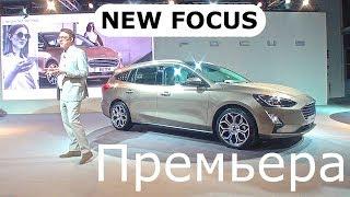 2019 Ford Focus, премьера - КлаксонТВ