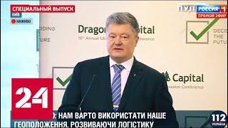 """Мюнхенская конференция: Украина приготовила """"сюрприз"""" для России! 60 минут от 15.02.19"""