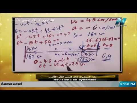 رياضيات لغات الصف الثاني الثانوي ( ترم 2 ) - مراجعة عامة للديناميكا || 13 مايو 2020