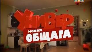 """Заставка """"Универ. Новая Общага"""" (2011-2016)"""