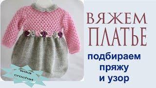 Платье спицами с юбкой баллон Подбираем пряжу и узор Вязание Прямые трансляции