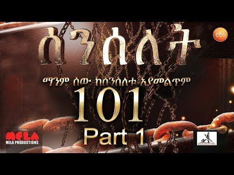 Senselet Drama S05 EP: 101 Part 1 ሰንሰለት ምዕራፍ4 ክፍል 101 - Part 1