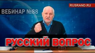 Русский вопрос