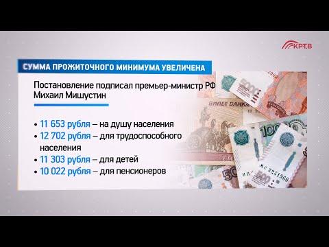 В России увеличен прожиточный минимум