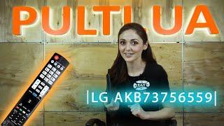 """Пульт для LG AKB73756559 от компании Интернет-магазин """"Ваш пульт"""" - видео"""