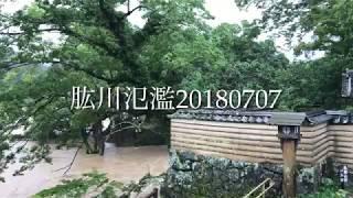肱川氾濫20180707大洲市西日本豪雨