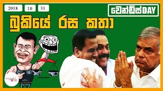 Youtube Sinhala Joke Katha