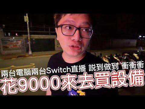 為了讓兩台Switch可以同時直播