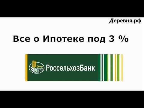 Ипотека под 3% процента сельская от РоссельхозБАНКА - Консультация руководителя Банка. Купить дом.