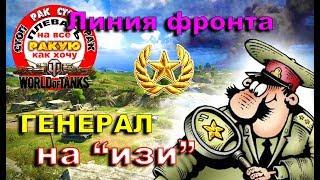 ЛИНИЯ ФРОНТА ГЕНЕРАЛ ЛЕГКО!!! WoT