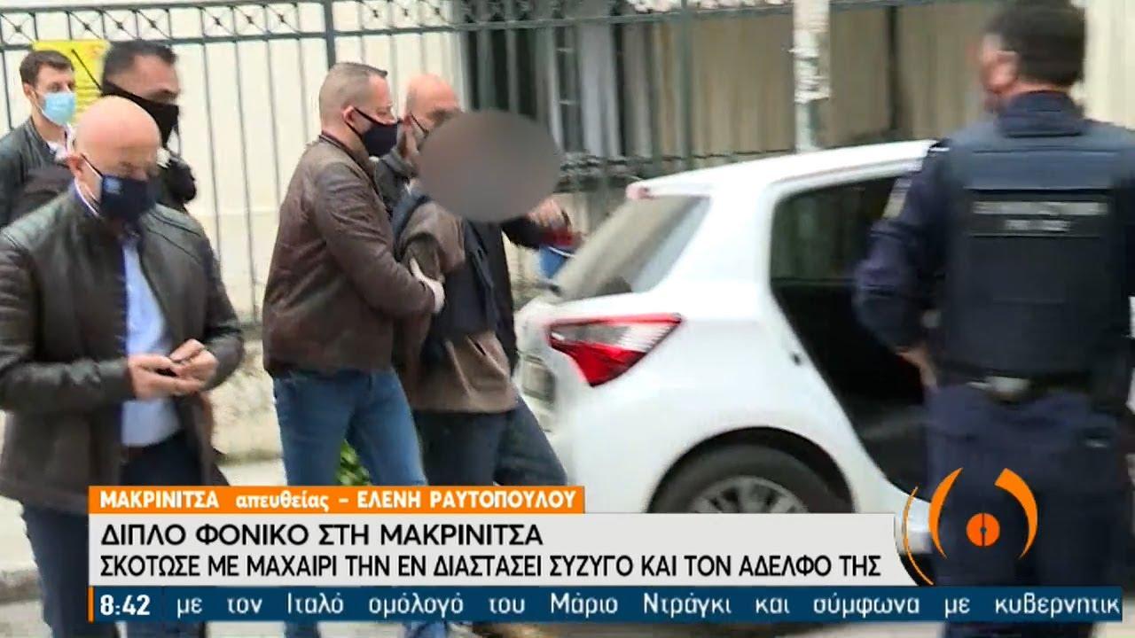 Διπλή δολοφονία στη Μακρινίτσα: Σήμερα κηδεύονται τα δύο αδέλφια | 07/04/2021 | ΕΡΤ