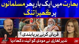 Indian Muslims fear cow Sacrifice on Eid al-Adha? | Nazir Leghari | Ek Leghari Sab Pe Bhari