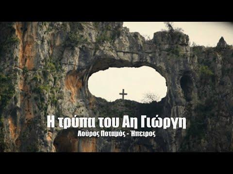 Η τρύπα του Αη Γιώργη: Το εκπληκτικό μνημείο της φύσης και ο μύθος του ιπτάμενου καβαλάρη Up'ο ψηλά