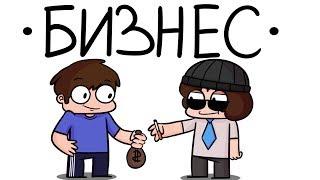 Мой Бизнес В Школе (анимация)