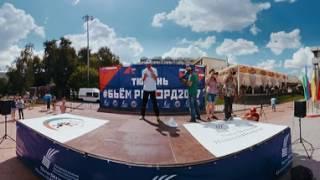 Video 360. День российского бокса  Тюмень 2017