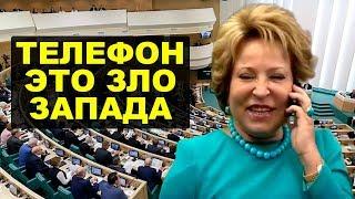 Матвиенко предлагает запретить телефоны в школах