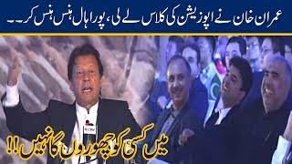 PM Imran Khan Makes Fun Of Whole Opposition During Speech!!