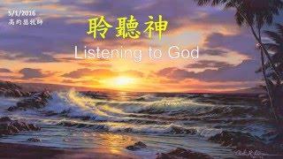 【5/1/2016 主日信息: 聆聽神 - 高約瑟牧師】