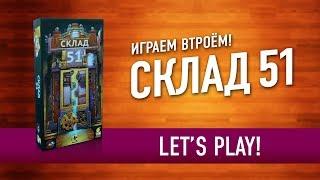 """Играем в настольную игру """"СКЛАД 51"""" // Let"""