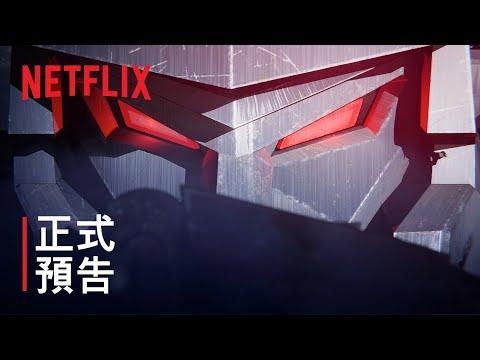 《變形金剛:賽博坦大戰三部曲》圍城 | 正式預告 | Netflix