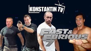Форсаж 7 (русский трейлер)