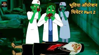 भूतिया ऑपरेशन थियेटर Part 2 | Horror Stories in Hindi | Hindi Kahaniya | Stories in Hindi