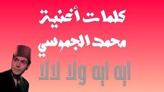 كلمات أغنية محمد الجموسي - ايه ايه وإلا لا تحميل MP3